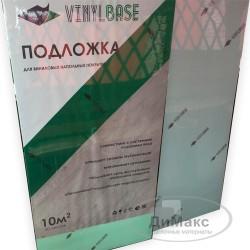 Подложка VinylBase для виниловых покрытий, 1,5мм (1уп./ 10м2)