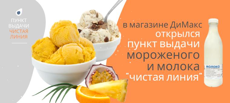 Пункт выдачи мороженого и молока
