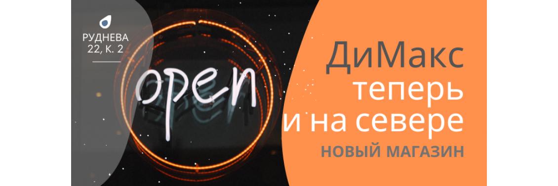 Мы открылись на Севере СПб